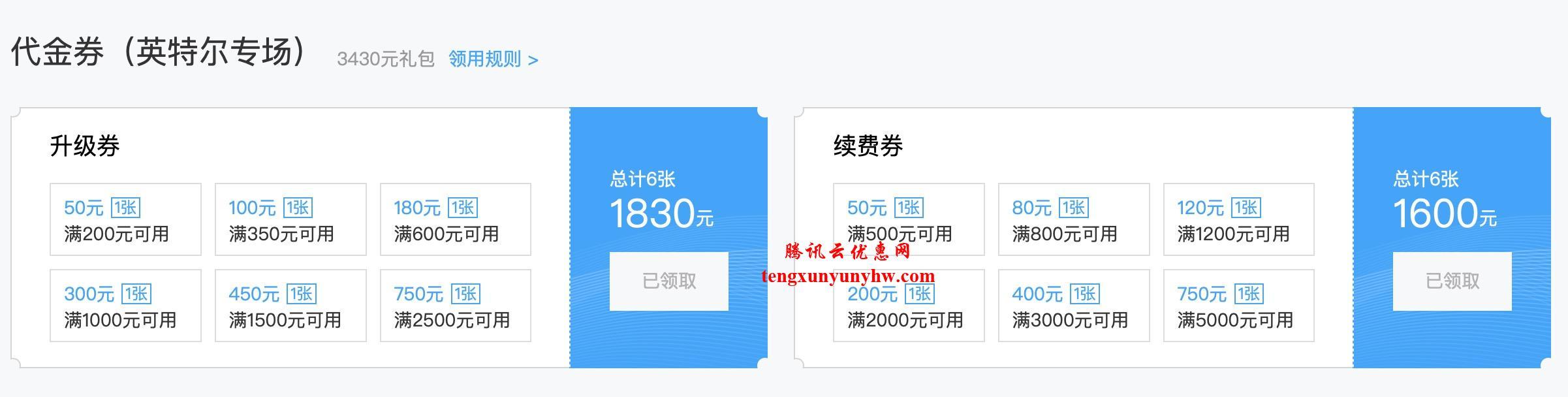 腾讯云双12代金券