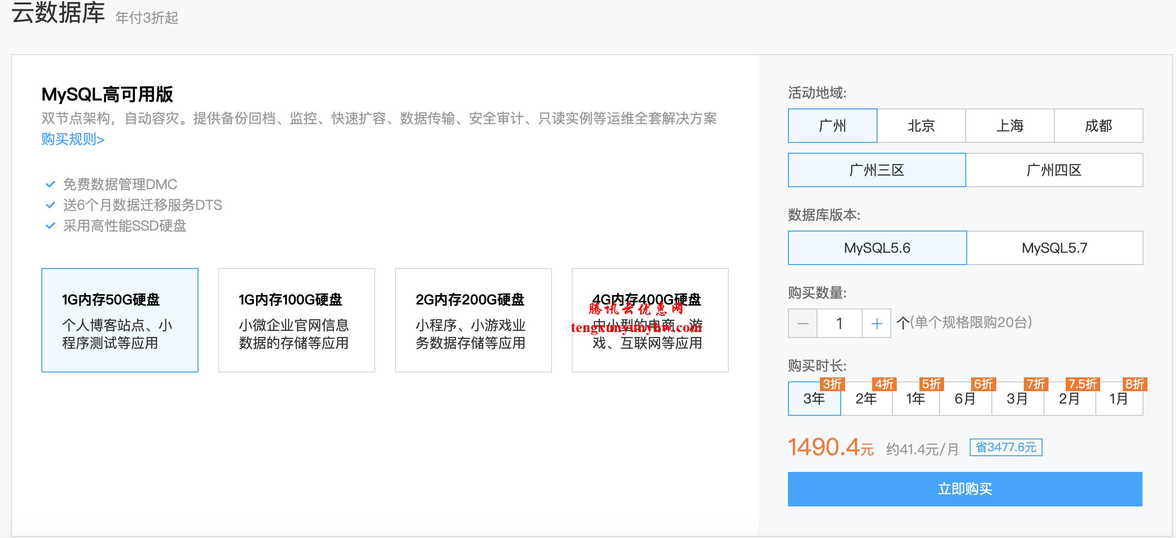 腾讯云mysql 3折优惠