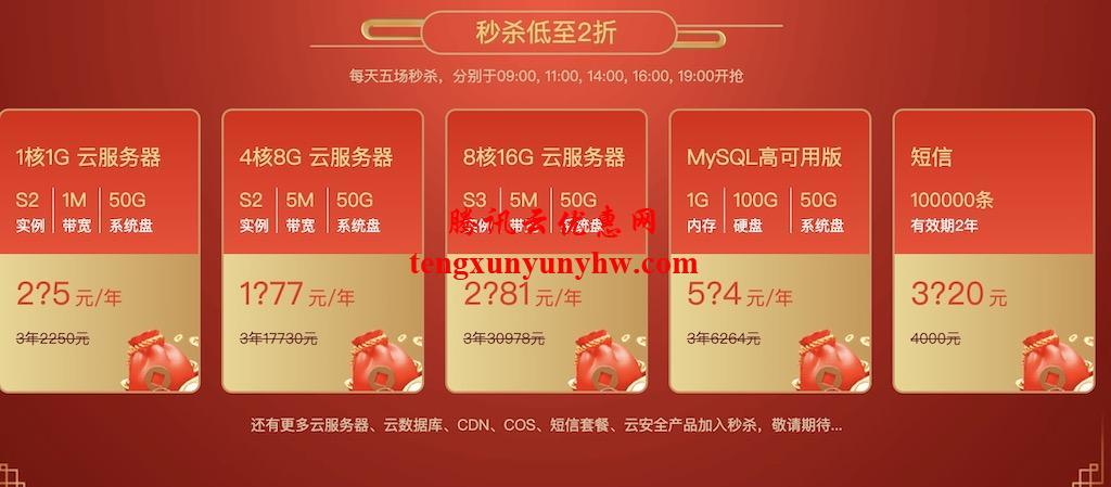 腾讯云新春采购季2折秒杀