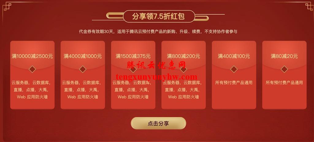 腾讯云新春采购季75折红包