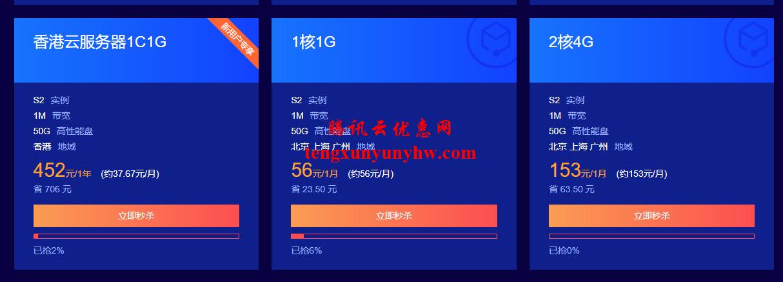 腾讯云精品秒杀香港