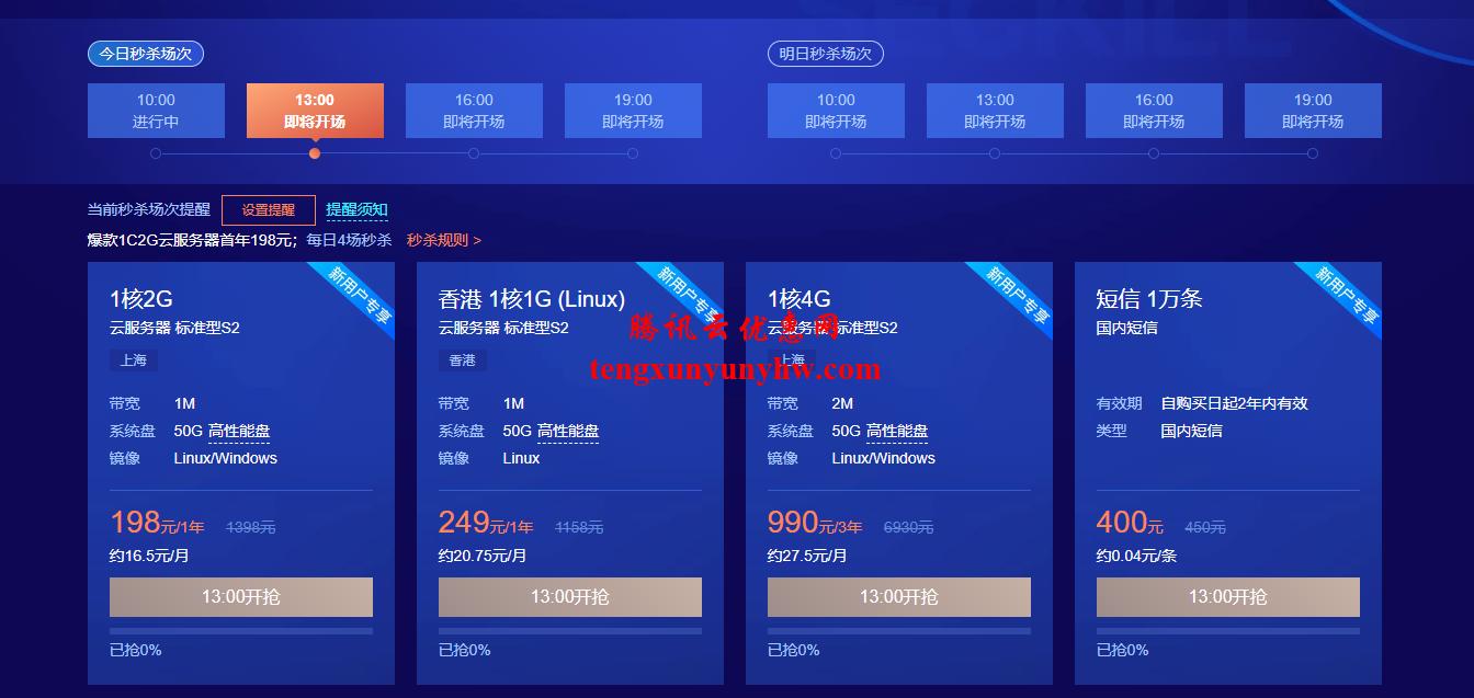 腾讯云新用户限时秒杀活动香港服务器