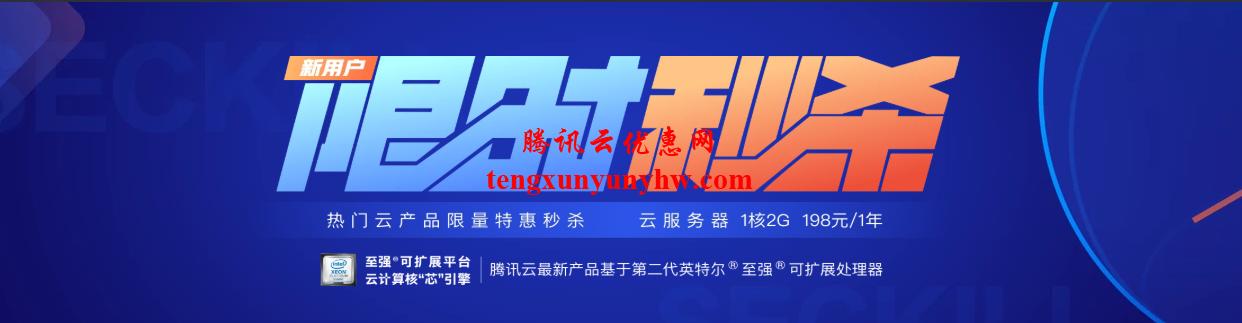 腾讯云新用户限时秒杀活动
