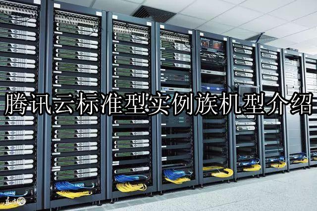腾讯云标准型实例族机型介绍