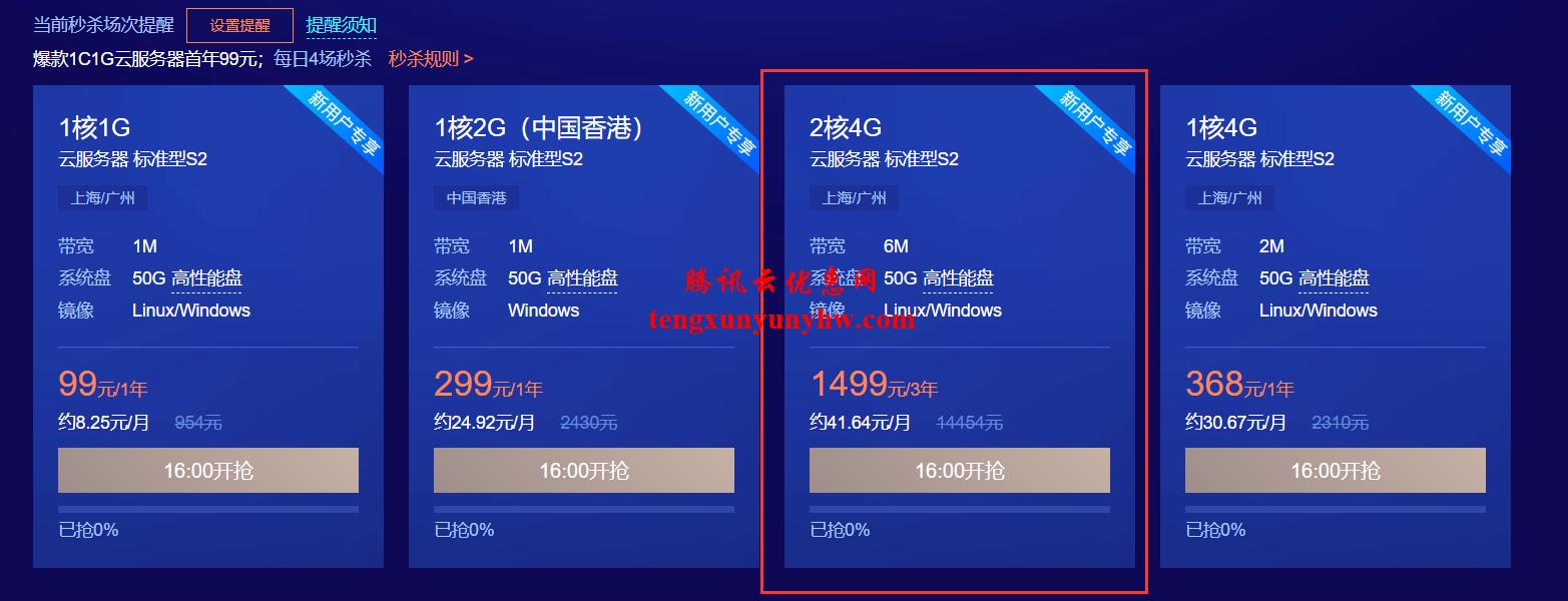 腾讯云大带宽VPS优惠