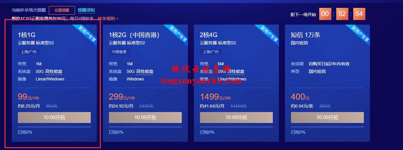 腾讯云99元云服务器