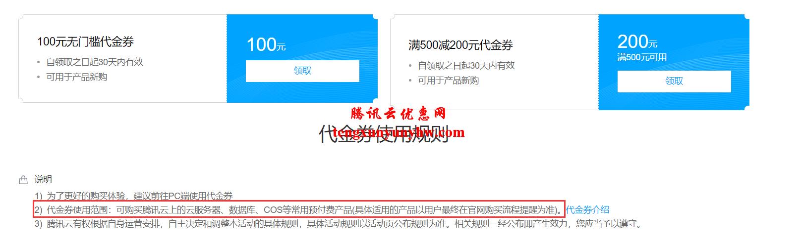 腾讯云100元无门槛代金券