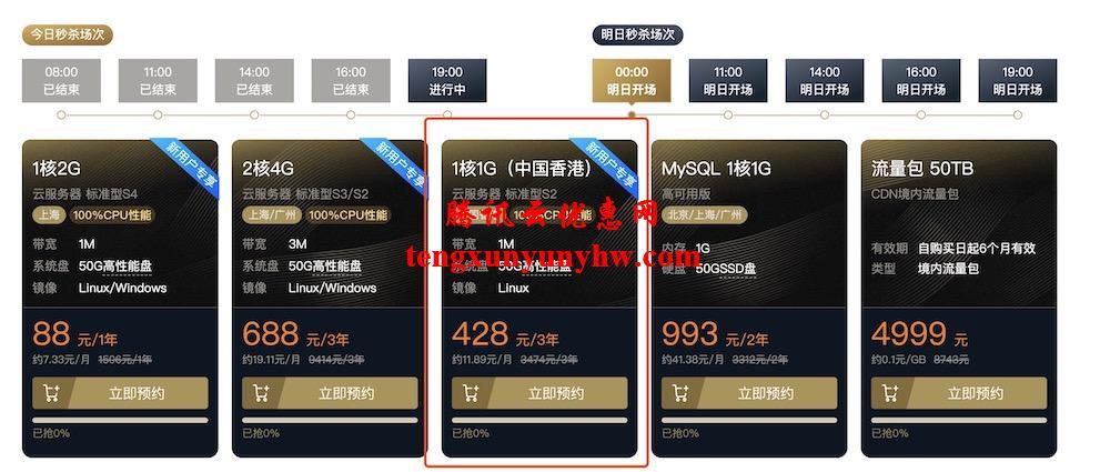 腾讯云香港服务器特惠推荐