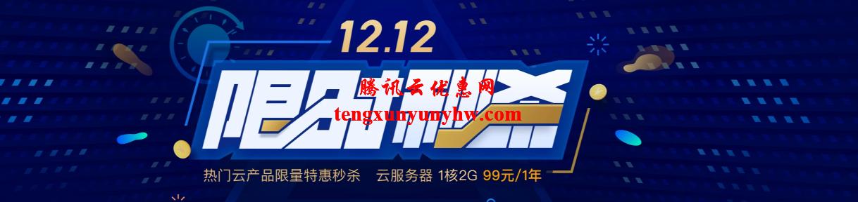 腾讯云双12优惠