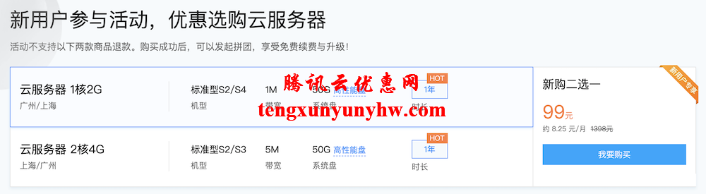 腾讯云新用户1折选购云服务器