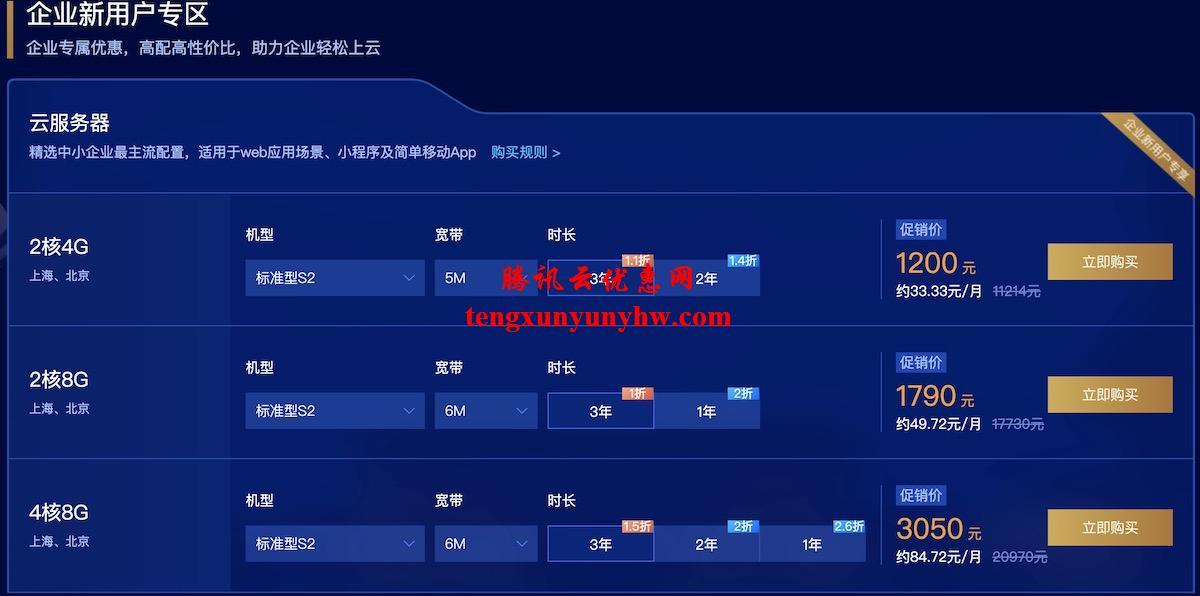 腾讯云企业新用户优惠