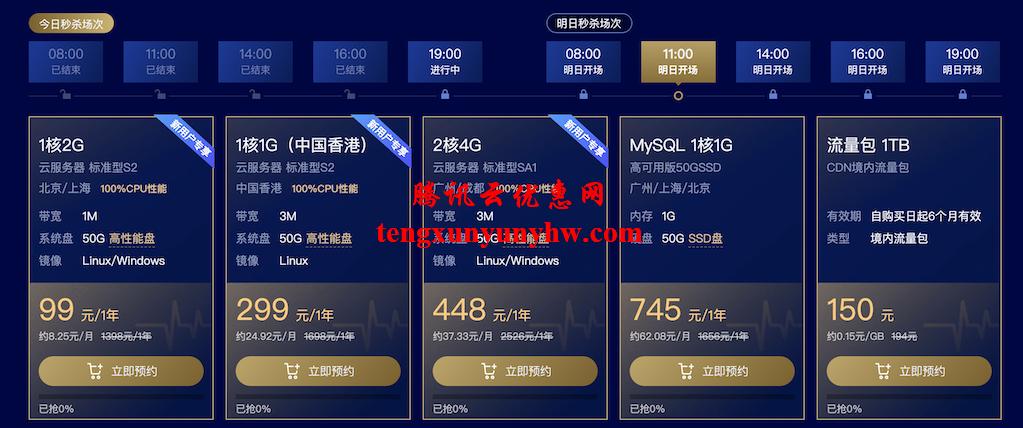 腾讯云香港服务器促销优惠