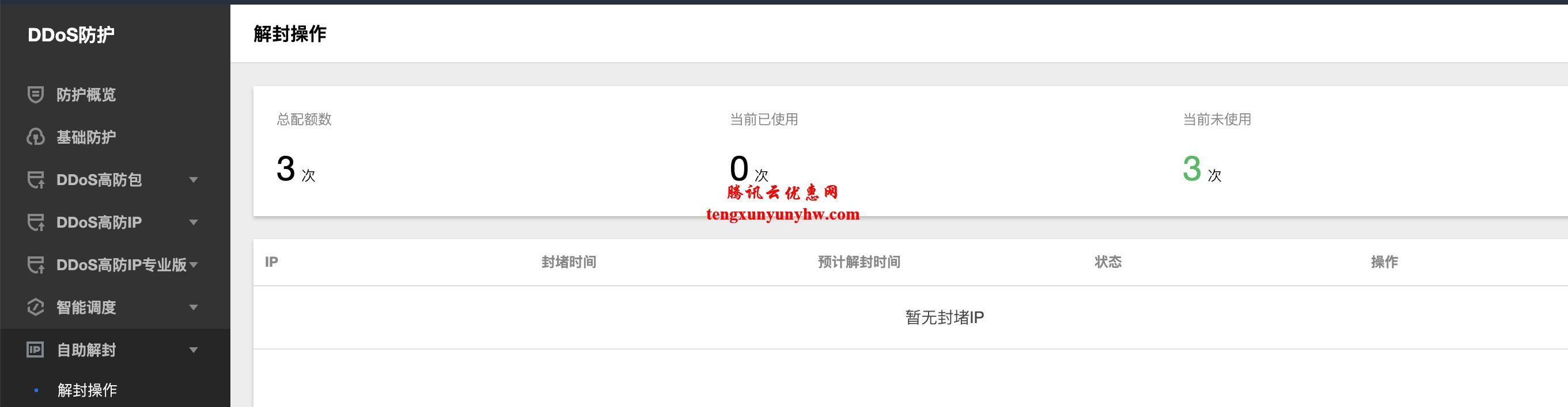 """腾讯云服务器""""DDoS攻击导致IP封堵""""后自助解封教程"""
