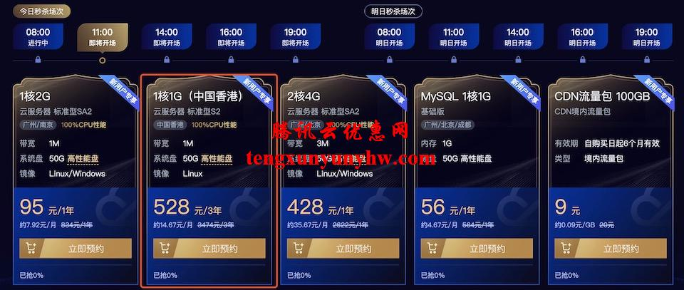 腾讯云香港云服务器秒杀