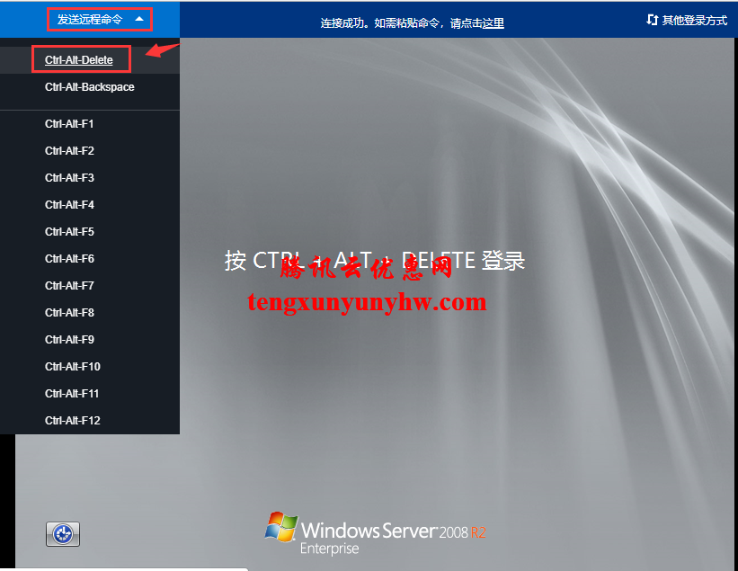 腾讯云Windows VNC教程