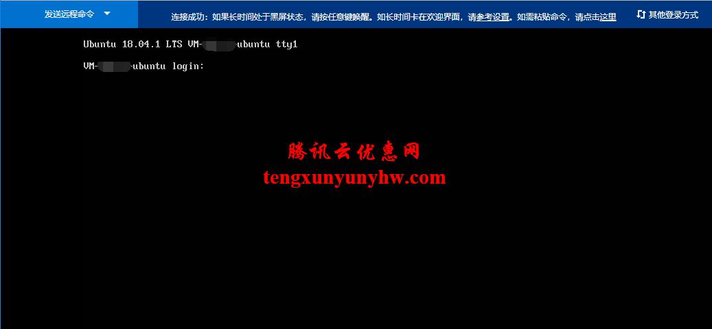 腾讯云Linux VNC教程