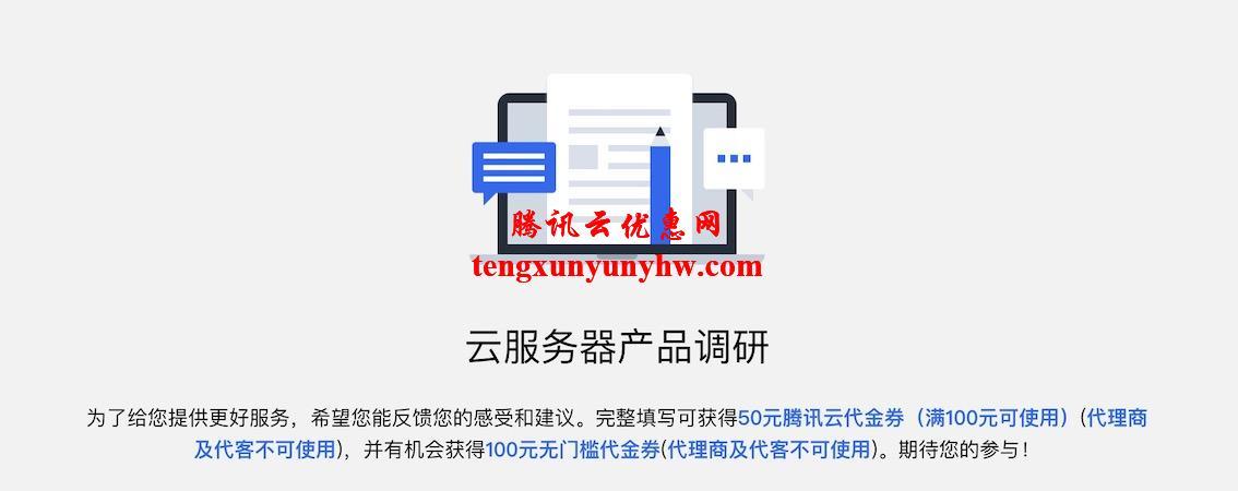 腾讯云云服务器产品调研