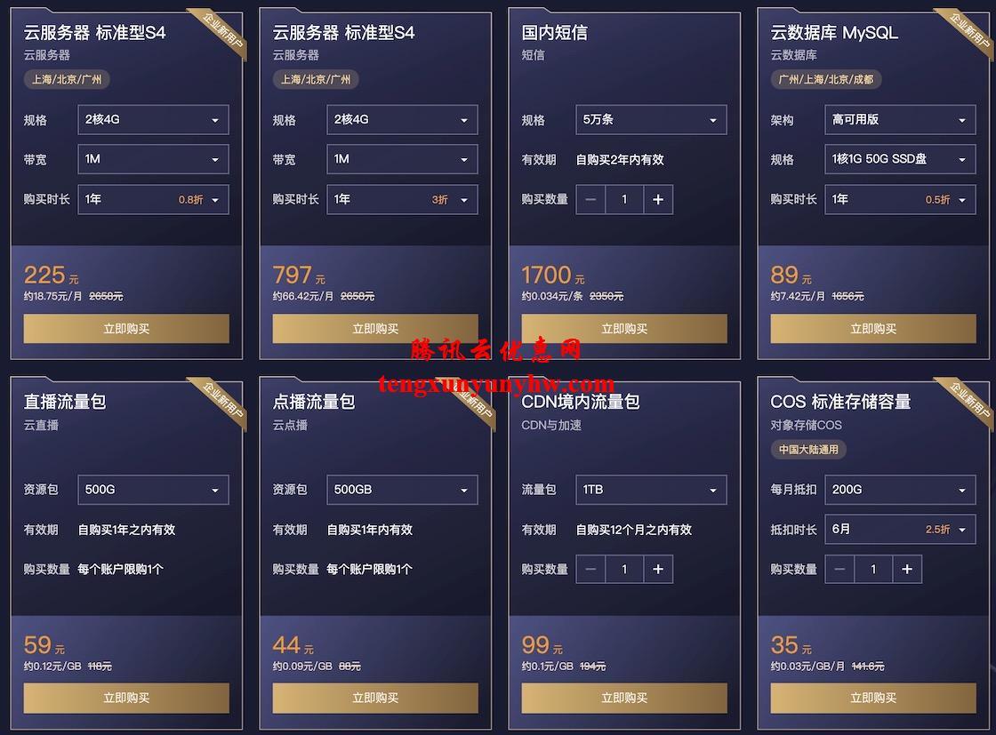 腾讯云双十一企业用户专享
