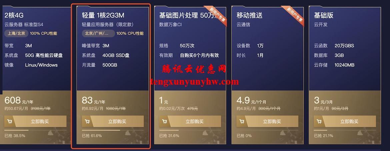 腾讯云双11轻量限定款