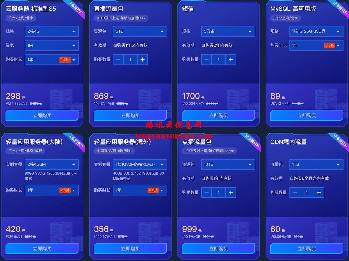 腾讯云618企业用户优惠