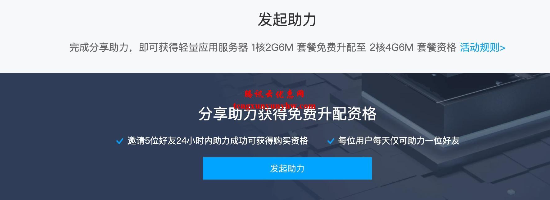 腾讯云轻量应用服务器周年庆